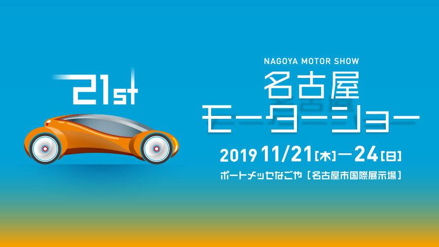 第21回 名古屋モーターショー