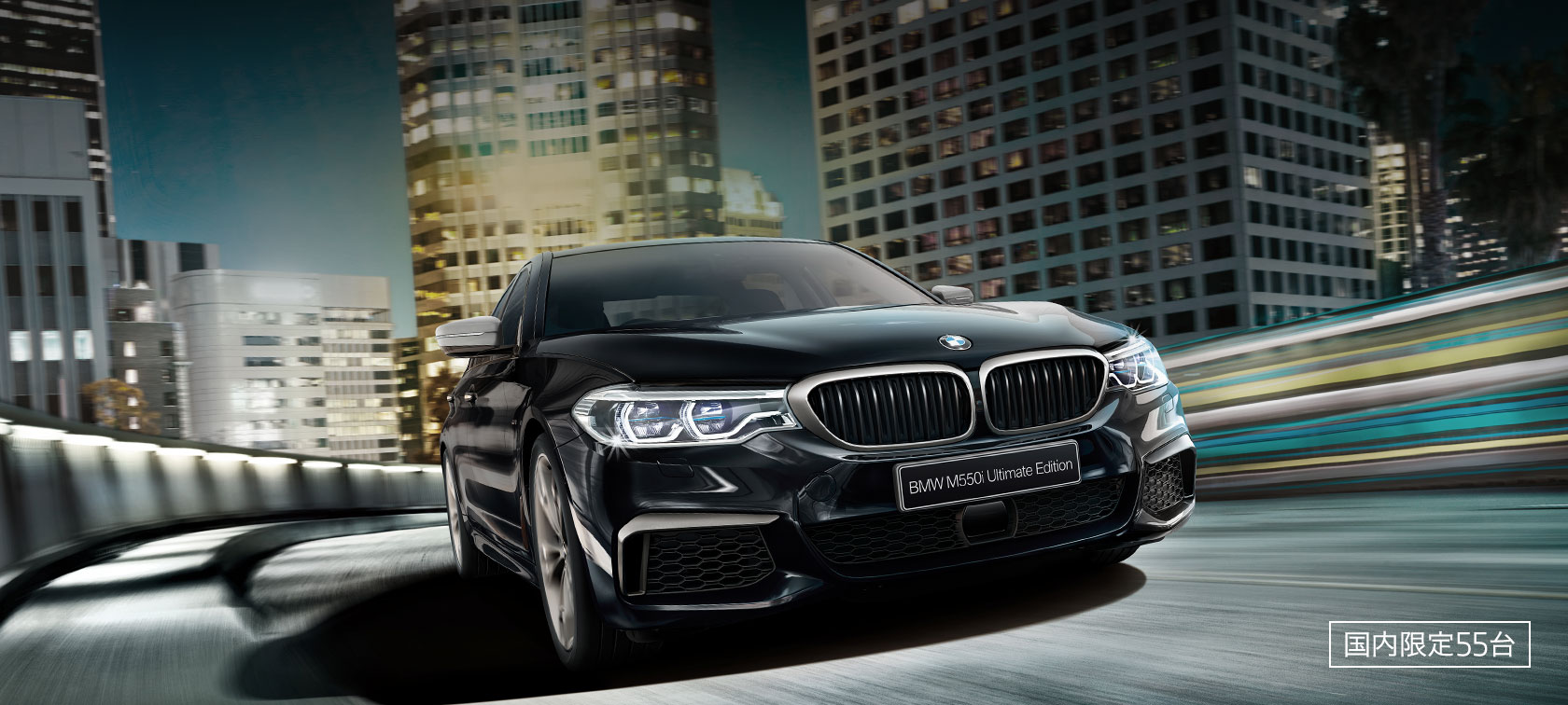BMW M550i xDrive ULTIMATE EDITION.